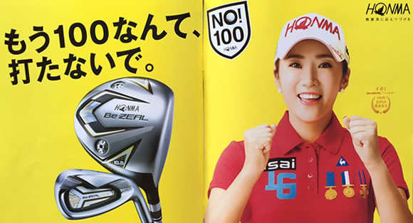 <strong>ゴルフ100切り セッティング</strong>