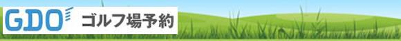 GDO ゴルフ予約 北海道・ゴルフダイジェスト・オンライン GDO
