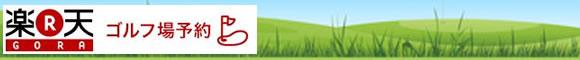 楽天GORA ゴルフ予約・ゴルフ場の予約 サイト比較