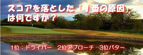 ゴルフ初心者練習方法