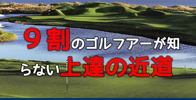 9割のゴルファーが知らない100切りのコツ