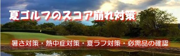 夏ゴルフ対策