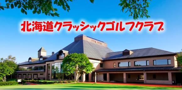 北海道クラッシックゴルフクラブ