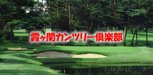 霞が関カンツリー倶楽部