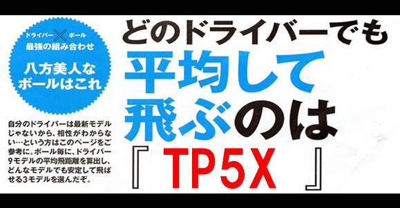 ドライバーとボールの相性 TP5X