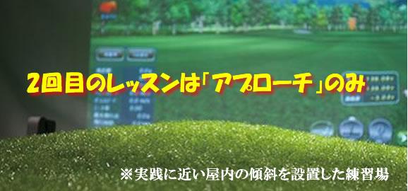 ライザップゴルフ 体験 アプローチのみ練習