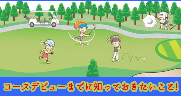 ゴルフ初心者 コースデビュー