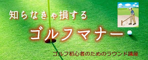 ゴルフマナー 初心者の服装
