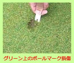 ゴルフマナー グリーンの損傷を直す