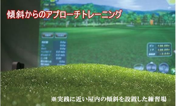 ライザップゴルフ 体験 傾斜からアプローチ