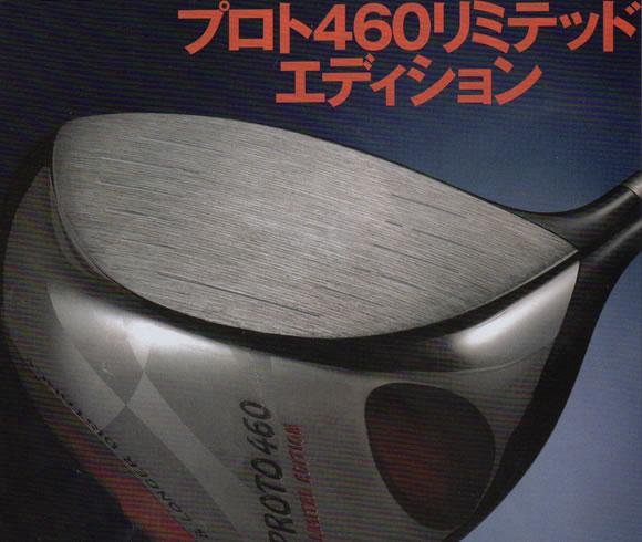 飛ぶドライバー 非公認 プロト460