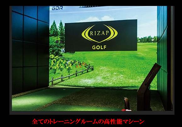 ライザップゴルフ 体験 トレーニングマシーン
