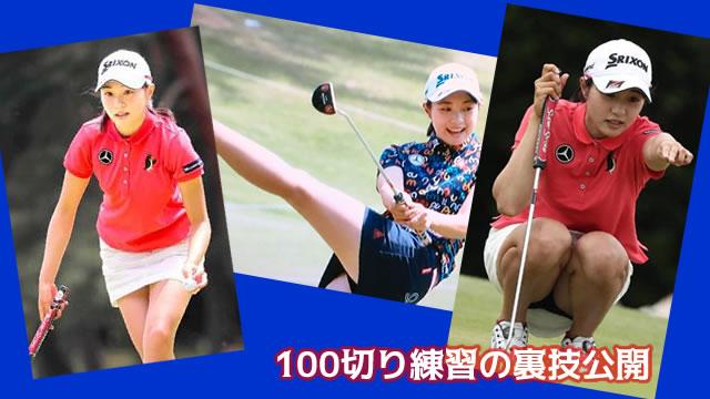 ゴルフが上手くならない人の特徴 トップ画像
